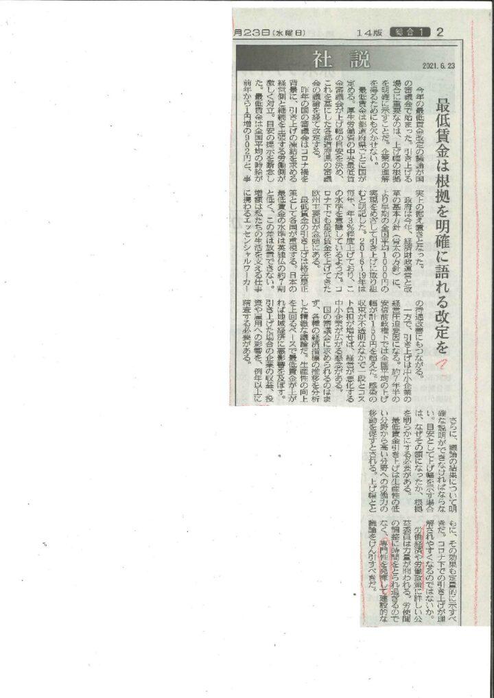 【ニュースコラム】全体性を失うことの罪_日経新聞の社説からの画像